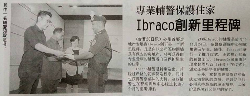 Celebrating the birth of Ibraco's Certified Auxiliary Police